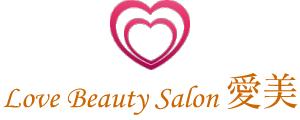 横浜関内でエステサロンならLove Beauty Salon 愛美